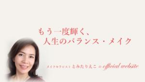 Heart's-Ease,メイクセラピスト,富田理恵子,もう一度輝く、人生のバランス・メイク